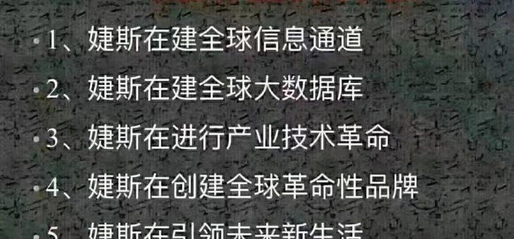 婕斯奖金制度