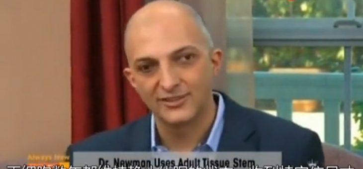 电视专访纽曼博士先进干细胞技术运用到医学美容整形
