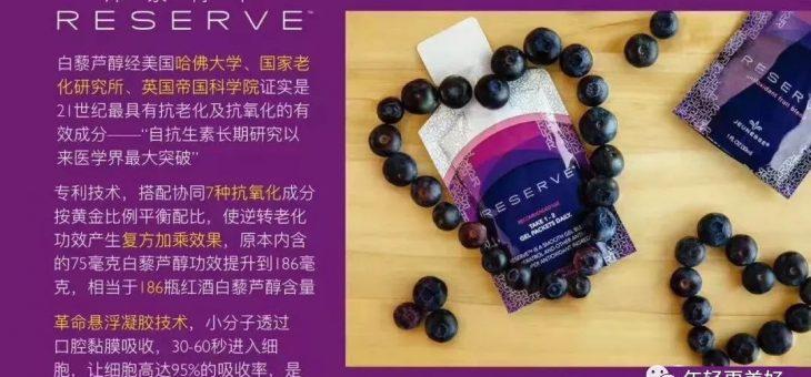 为什么说婕斯公司的沛泉菁华是目前最好的白藜芦醇产品?