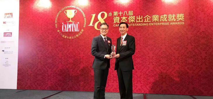 香港婕斯環球集團有限公司連續第二年獲《資本雜誌》頒發「傑出新創網絡企業奬」