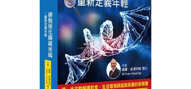 医美型男 王朝辉院长谈细胞优化疗法