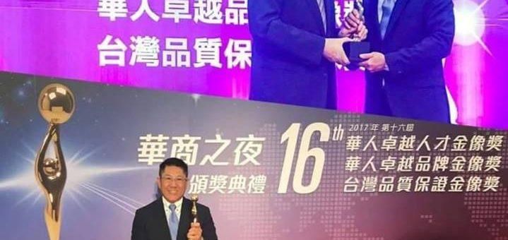 ✨美商婕斯環球有限公司台灣分公司  榮獲第十六屆「台灣品質保證金像獎」✨