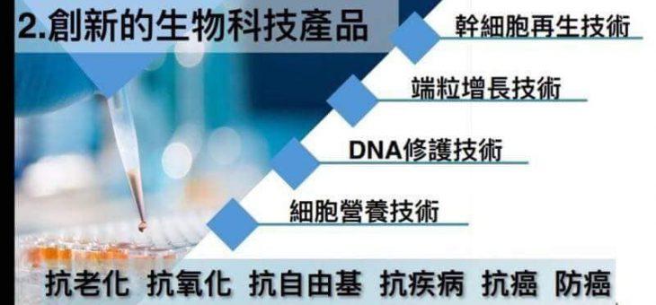 婕斯产品和其他保健品区别:婕斯产品可以和你的细胞对话。