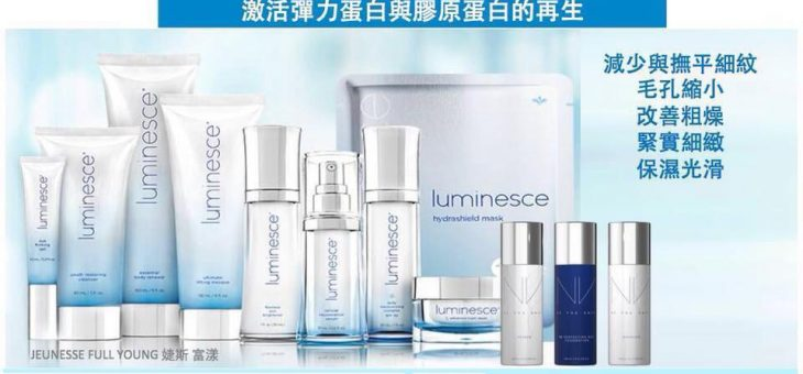 护肤专家讲解 – LUMINESCE 后面的原理