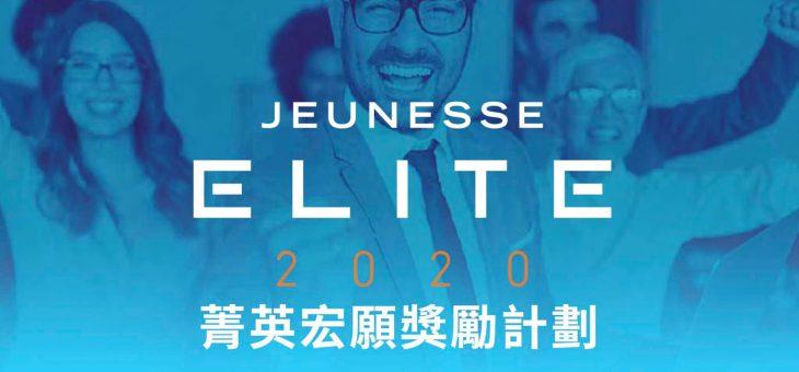 2020菁英宏愿奖励计划 9.1~10.31 – 高达6000美金的奖励